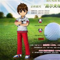 热血江湖高尔夫球手(男)披风图片