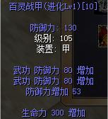百灵战甲进化1武防80强10