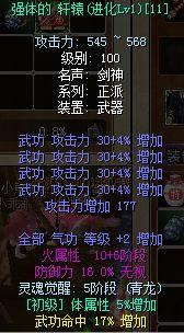 轩辕进化1武功120强11火10魂5体5青龙-满属性