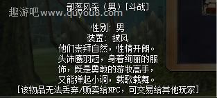 热血江湖部落风采(男)男披风图片