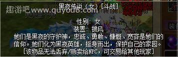 热血江湖黑夜传说(女)女披风图片