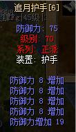 追月护手防8强6