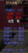 焚天战靴防10强7