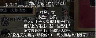 热血江湖藏蓝大衣(女)女披风图片