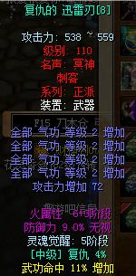 迅雷刃气8强8火6魂5复仇4-8654