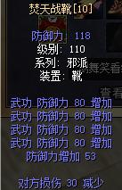 焚天战靴武防80强10