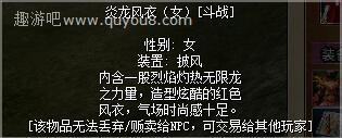 热血江湖炎龙风衣(女)女披风图片