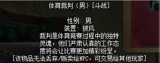 热血江湖体育裁判(男)男披风图片