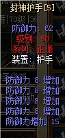 封神护手防8强5