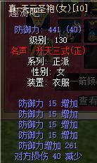真-天元圣袍(女)Z130女拳衣属性图