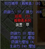 炽烈精甲(梅柳真)防10强8