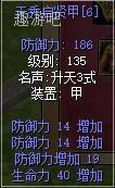 天秀启贤甲F14强6