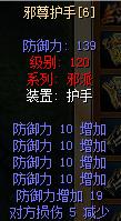 邪尊护手防10强6