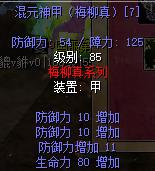 混元神甲(梅柳真)防10强7