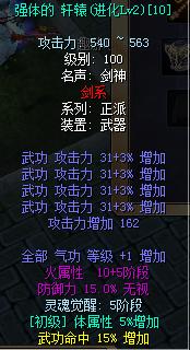轩辕进化2武功31强10火10魂5体5
