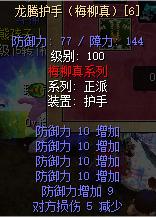 龙腾护手(梅柳真)防10强6