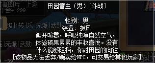 热血江湖田园管主(男)男披风图片