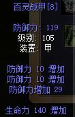 百灵战甲防10强8