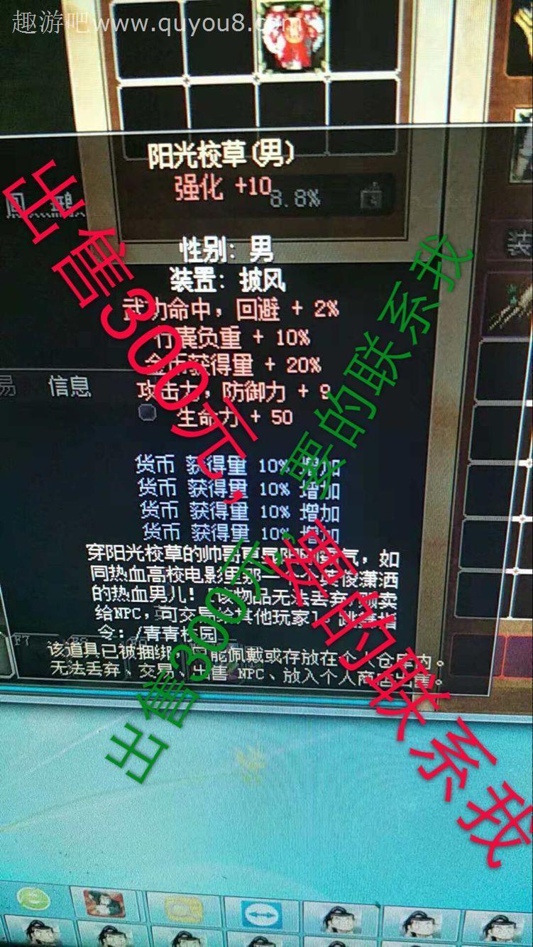 热血江湖网通一区雪原出售:阳光校草 货币 强10