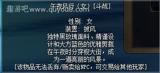 热血江湖午夜风行(女)女披风图片