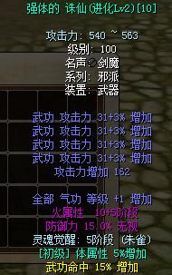 诛仙进化2武功31强10火10魂5体5朱雀