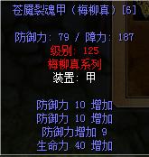 苍魇裂魂甲(梅柳真)防10强6