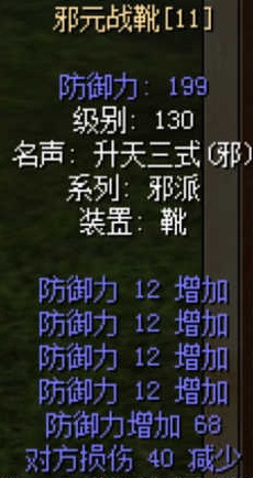 邪元战靴X130鞋 防12强11