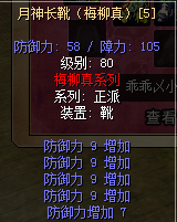 月神长靴(梅柳真)防9强5