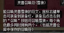 灵兽召唤符(雪狼)介绍