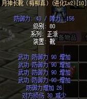 月神长靴(梅柳真)进化2武防90强10
