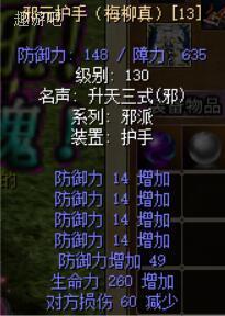 邪元护手(梅柳真)X130梅柳真护手防14强13