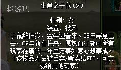 热血江湖生肖之子鼠(女)女披风图片