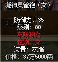 凝神灵雀袍(女)