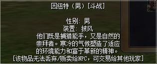 热血江湖因纽特(男)男披风图片