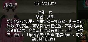 热血江湖粉红梦幻(女)女披风图片