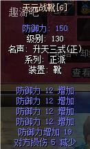天元战靴Z130鞋子防12强6属性图片