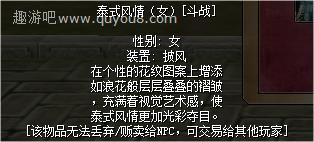 热血江湖泰式风情(女)女披风图片