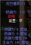 炽烈精甲防9强8
