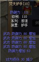 焚天护手武防80强10
