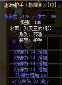 邪元护手(梅柳真)X130梅柳真护手防14强10