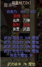 帝皇战刀Z120级刀武功120强6