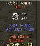 神力之环(梅柳真)+5属性图