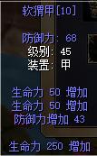 软猬甲生命50强10