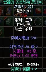 天灵战袍(男)