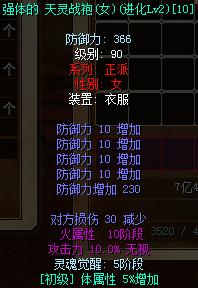 天灵战袍(女)