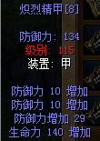 炽烈精甲防10强8