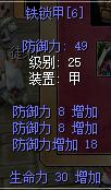 铁锁甲防8强6