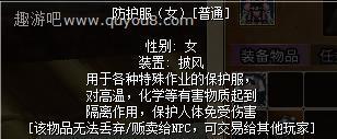 热血江湖防护服(女)女披风图片