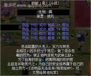 热血江湖脚都(男)男披风图片