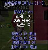 天秀启贤甲进化1F15强11